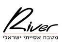 river מטבח אסייתי ישראלי